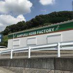 【お知らせ】ハーブ工場見学・体験
