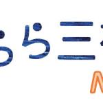 【きらら三福News】Vol.1