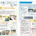 【きらら三福News】Vol.6