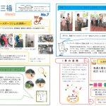 【きらら三福News】Vol.7