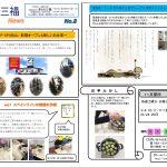 【きらら三福News】Vol.8