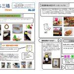 【きらら三福News】Vol.10