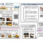 【きらら三福News】Vol.14