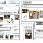 【きらら三福News】Vol.15