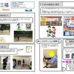 【きらら三福News】Vol.16