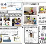 【きらら三福News】Vol.17