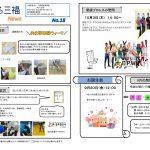 【きらら三福News】Vol.18