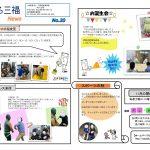 【きらら三福News】Vol.20