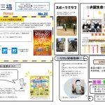 【きらら三福News】Vol.21