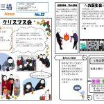 【きらら三福News】Vol.22