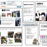 【きらら三福News】Vol.23