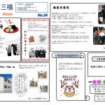 【きらら三福News】Vol.24