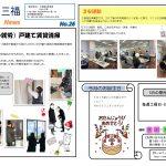 【きらら三福News】Vol.26