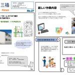 【きらら三福News】Vol.27
