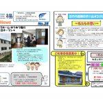【きらら三福News】Vol.28