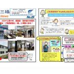【きらら三福News】Vol.29
