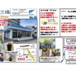 【きらら三福News】Vol.30